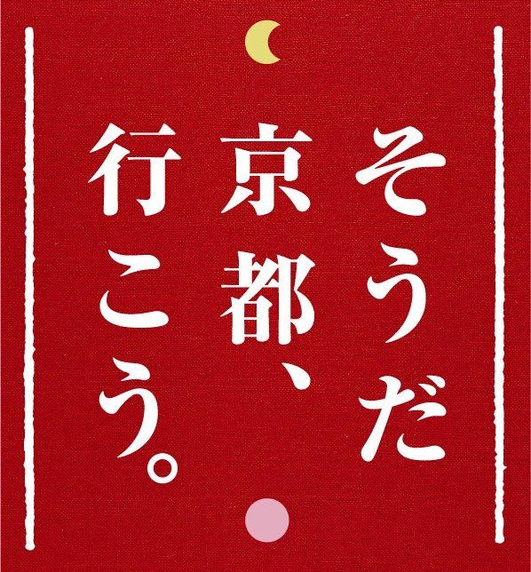 そうだ 京都、行こう