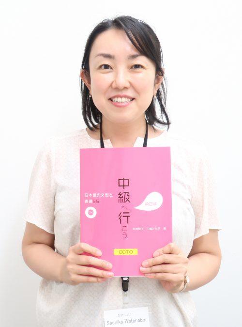 Sachiko Watanabe 渡部幸子 japanese teacher 日本語教師