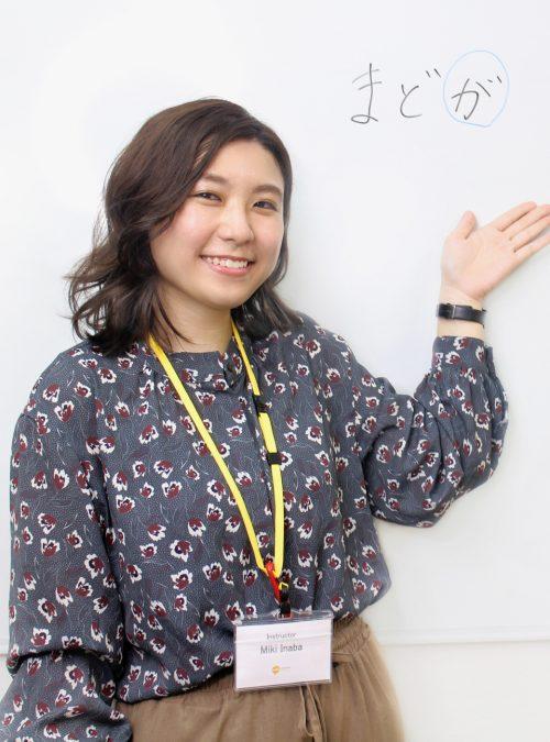 稲葉未希 Inaba Miki japanese english teacher tokyo japan